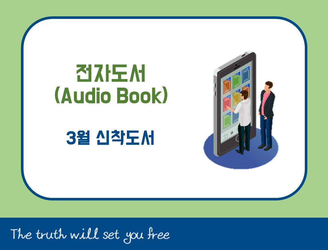 [Audio Book] 2021년 3월 신착도서