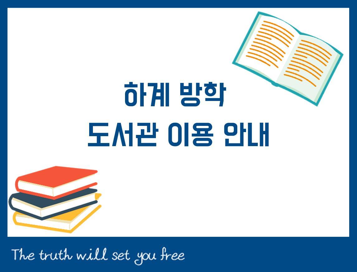 [방학중] 도서관 운영시간 및 이용안내