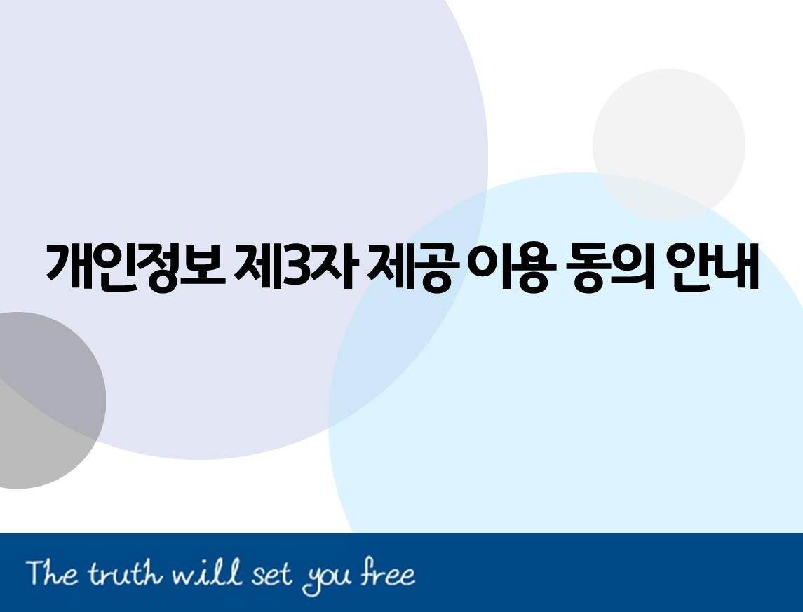 개인정보 제3자 제공 이용 재동의 안내
