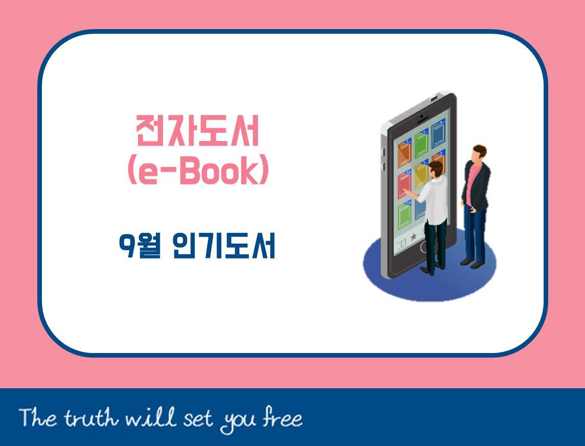 [E-Book] 2021년 9월 인기도서